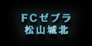 FCゼブラ・松山城北