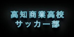 高知商業高校サッカー部