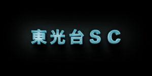東光台SC