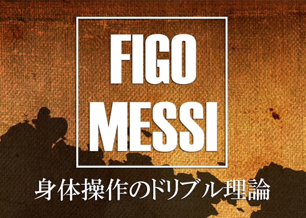FIGO MESSI