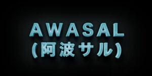 AWASAL(阿波サル)